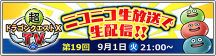 DQ10TV2020年9月