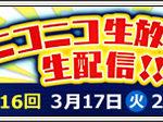DQ10TV3月17日放送予定