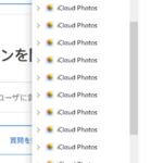 増殖するiCloudPhots