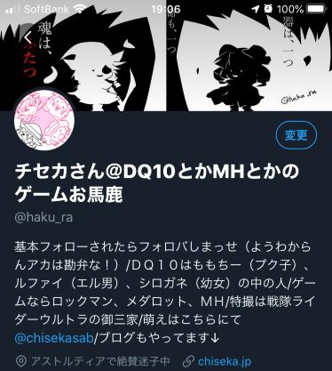 千星華のTwitter