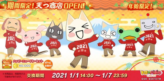 2021年記念セーター