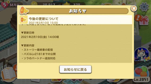 2月19日が最終更新