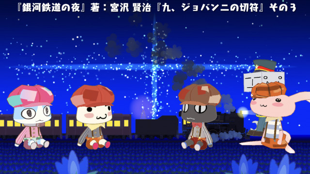天津鉄道の夜9-2