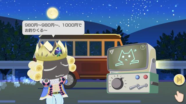 980円って言うな!w
