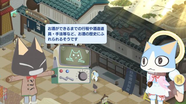 日本酒資料館