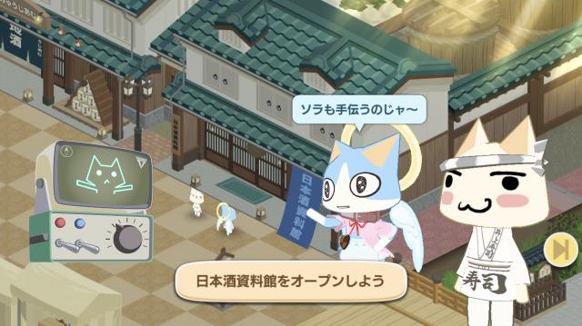 日本酒資料館も無事にオープン