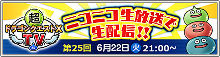 DQ10TV2021年6月