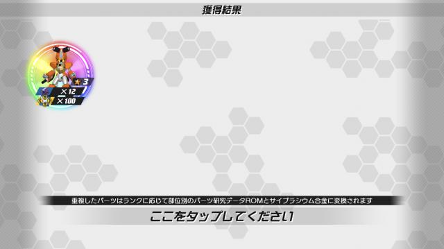 ★3確定無料ガチャ(1回のみ)