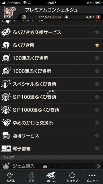 DQ10福引(スマホ)