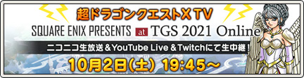 DQ10TV出張版・TGS2021